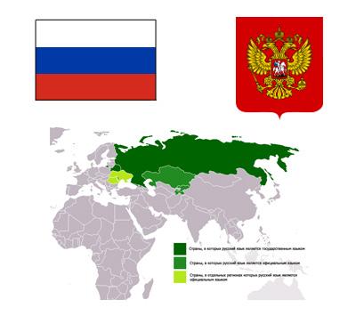 Русский язык является самым распространенным международным языком